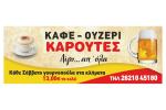 Καφέ Ουζερί ΚΑΡΟΥΤΕΣ