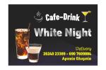 White Night ΑΡΧΑΙΑ ΟΛΥΜΠΙΑ