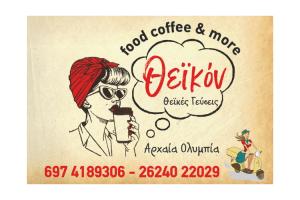 Θεϊκόν Food Coffee & more ΑΡΧΑΙΑ ΟΛΥΜΠΙΑ